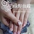 【光療指甲】20110730-璀璨光療指甲.jpg