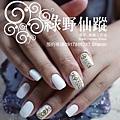 【光療指甲】20110809-純白洛可可風光療指甲.jpg