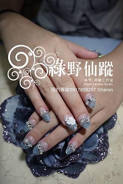 【水晶指甲】20110901 維真-璀璨水晶指甲.jpg
