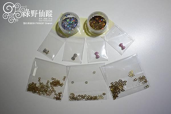 綠野仙蹤 美甲商品-立體鑽飾、銅片、亮片.jpg