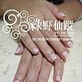 【光療指甲】20110916-法式光療指甲.jpg