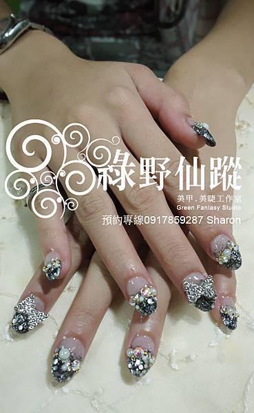 【水晶指甲】20111008-瑞瑞 璀璨水晶指甲.jpg