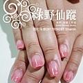 【光療指甲】玫瑰色漸層光療指甲.jpg