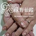 【光療指甲】新娘款光療指甲-2.jpg