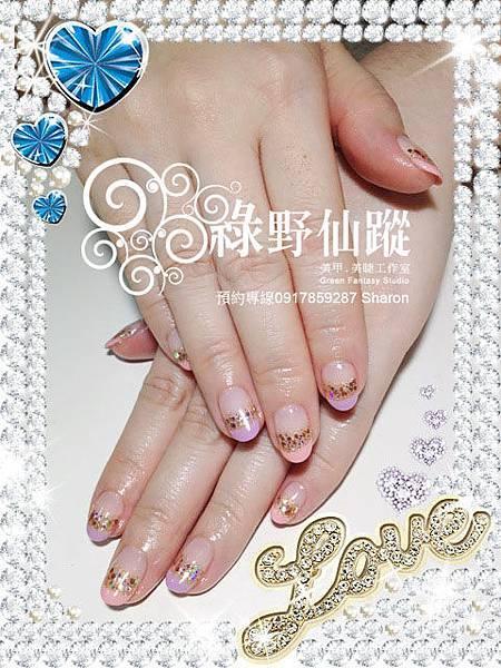 201202小香-跳色雙法式光療指甲