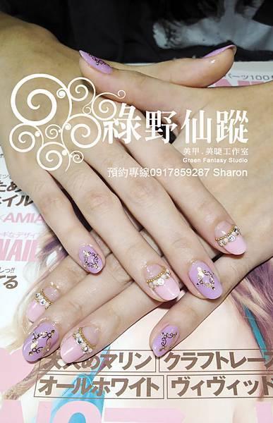 【光療指甲】201204雜誌款皇室風格光療指甲