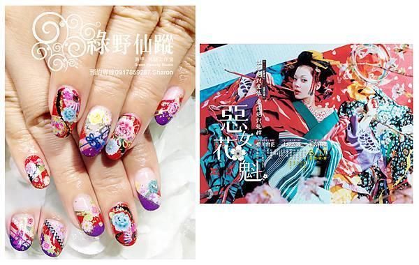 【光療指甲】惡女花魁日式和風過年款光療美甲