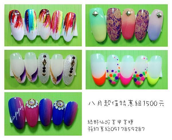 【光療指甲】0815-0915光療美甲優惠套組1500元