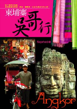 柬埔寨吳哥行