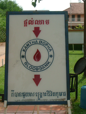 兒童醫院捐血