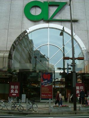 中央公民館az大樓