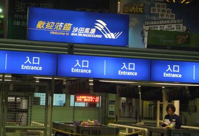 沙田馬場入口.jpg