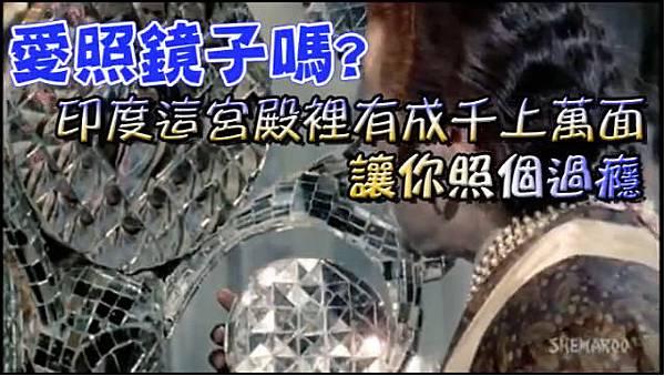 琥珀堡的鏡宮,有成千上萬的鏡子,讓你一次照個夠。.jpg