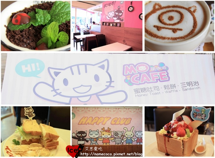 Mo cafe 萌咖啡