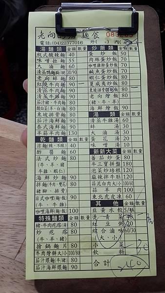 老向的店 menu 今日消費菜單