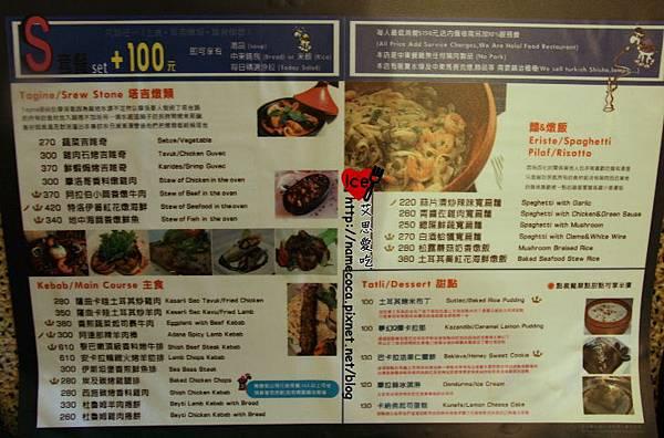 伊斯坦堡中東餐廳 menu
