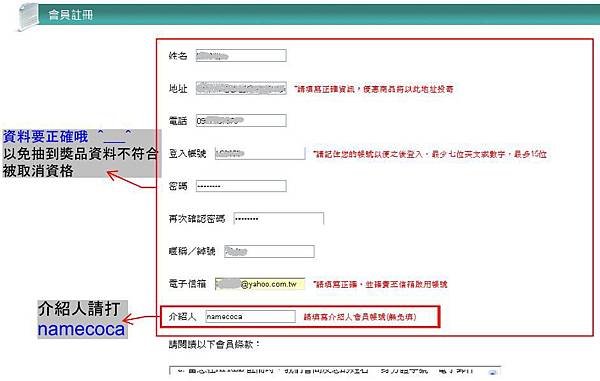 步驟2 輸入會員資料+推薦人