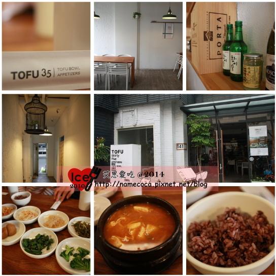 Tofu35 首圖