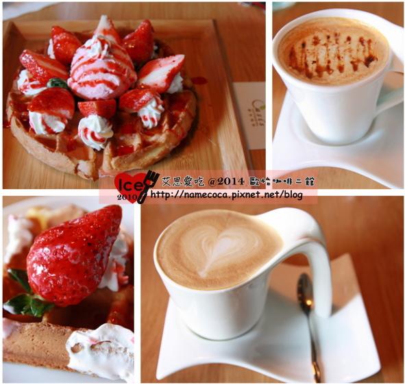 歐怡咖啡二館 草莓冰淇淋鬆餅&咖啡拿鐵