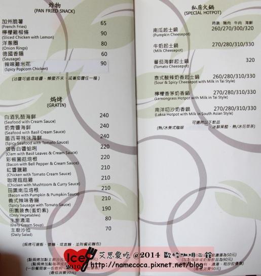 歐怡咖啡二館 菜單