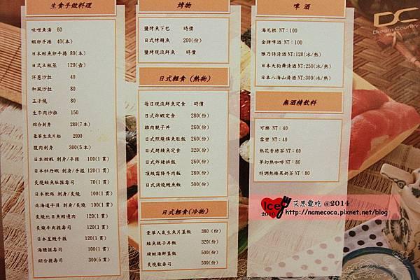 DC夢幻國度 菜單menu