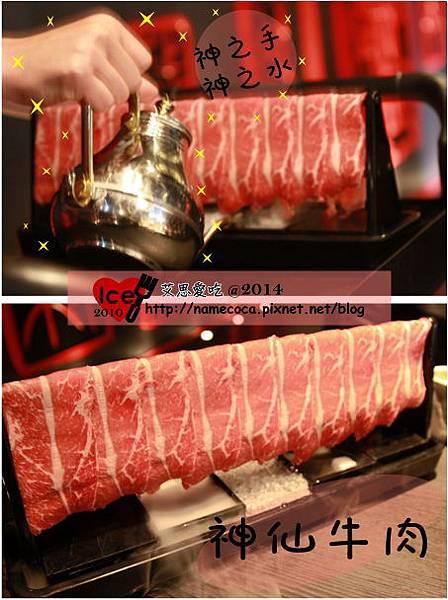 這一鍋 神仙牛肉