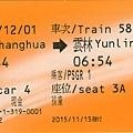 T20151201彰化雲林0581孩童_F_150.jpg