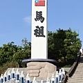 「馬祖」劍碑