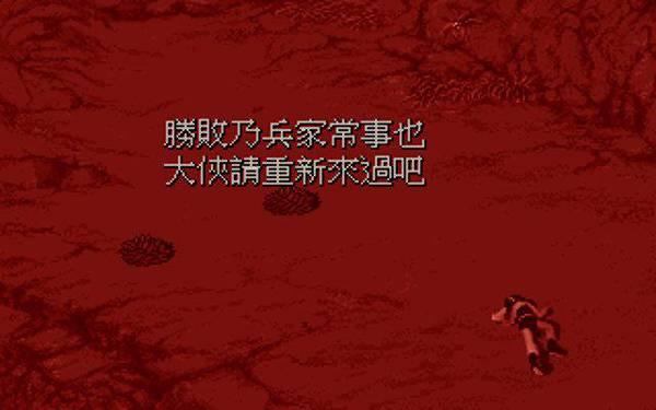 仙劍the end