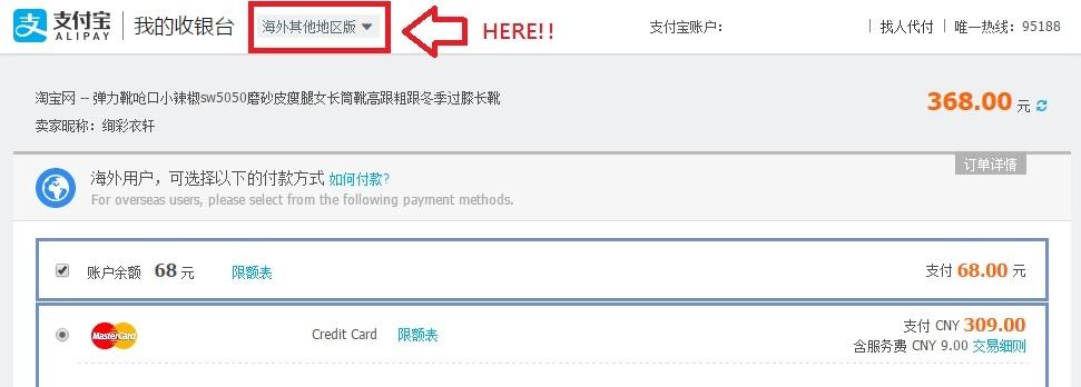 淘寶付款流程_1