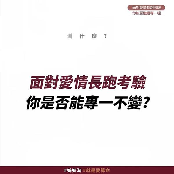 愛情長跑考驗2 (2).jpg