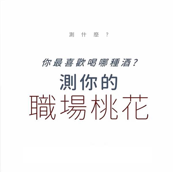 測你的職場桃花.jpg
