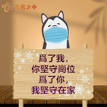 防疫汪星人03.jpg