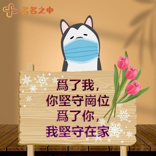 防疫汪星人03 tulip.jpg