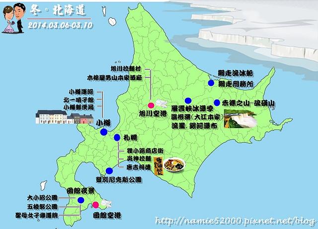 北海道地圖2