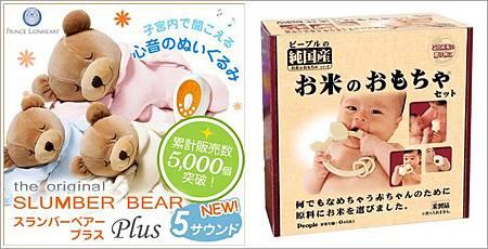 固齒&安撫熊-1