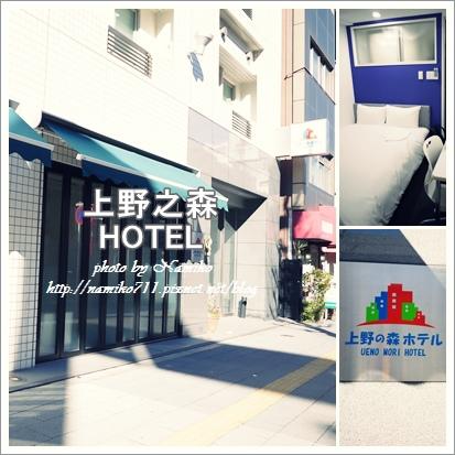 2014東京(飯店)-1