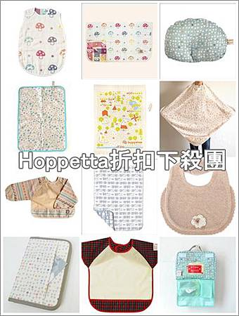hoppetta-首圖
