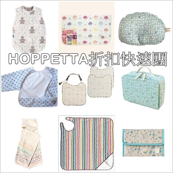 HOPPETTA-首.jpg