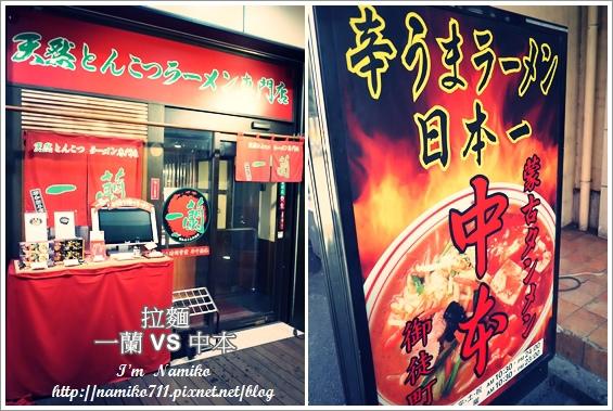拉麵(一蘭vs中本)-1