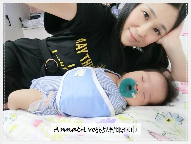 Anna&Eve嬰兒舒眠包巾-1.jpg