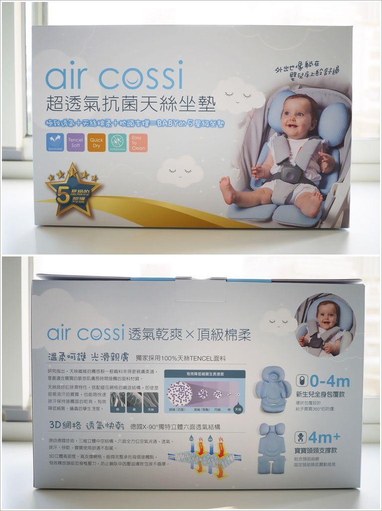 air cossi坐墊-2.jpg