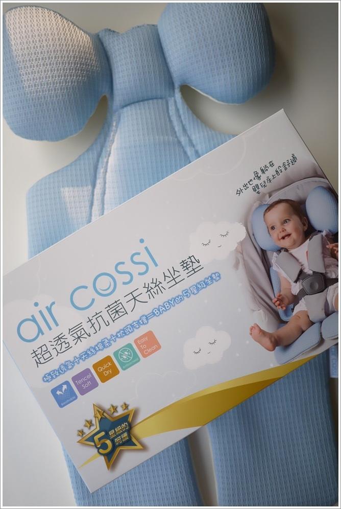 air cossi坐墊-1.jpg
