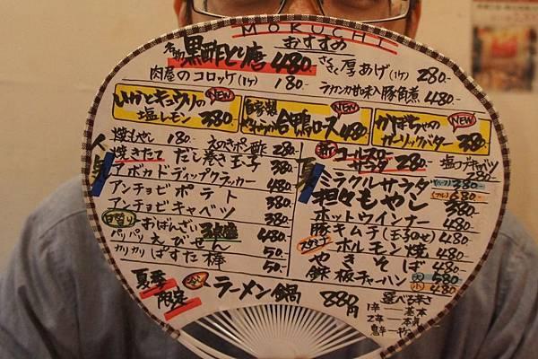 mokuchi_09.jpg