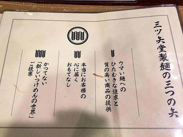 mitsuya_03.jpg