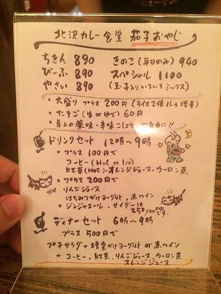 nasuoyaji_05.jpg