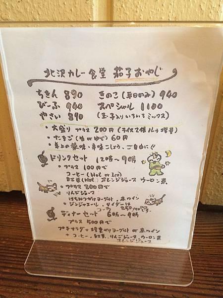 nasuoyaji02.jpg