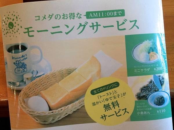 komedacoffee_02.jpg