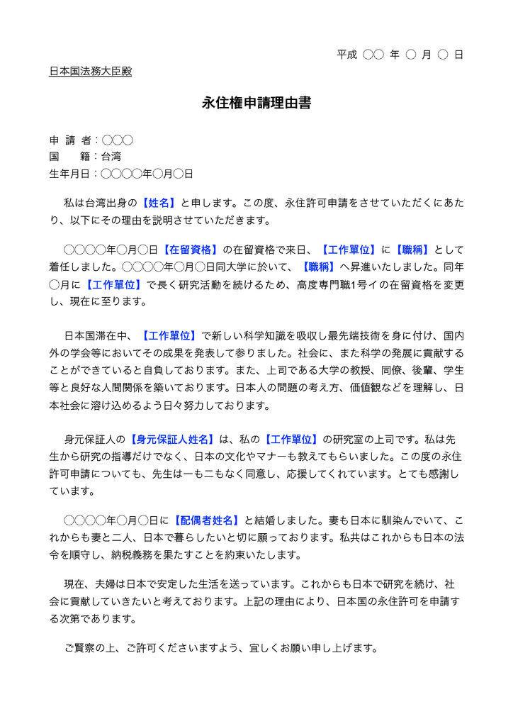 永住権申請理由書(BLOG用).jpg