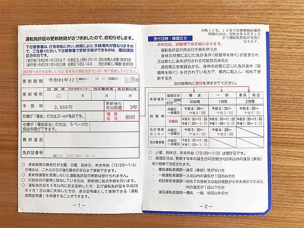 警察 免許 更新 北海道